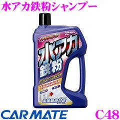 カーメイト C48 水アカ鉄粉シャンプー 【化学反応で鉄粉を強力除去!!】