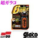 ソフト99 超ガラコ【ガラスコーティング剤】