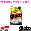 ソフト99 ガラココンパウンドクロス【油膜や撥水剤をクリーニング】