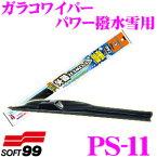 ソフト99 ガラコワイパー PS-11パワー撥水雪用ワイパーブレード 550mm【安定した払拭性能のスノーワイパーブレード】