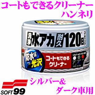 ソフト99 コートもできるクリーナー ハンネリ シルバー&ダーク車用 【ガンコな水アカも、スッキリキレイに!】