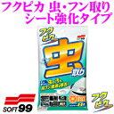 クレールオンラインショップで買える「ソフト99 フクピカ 虫・フン取りシート強化タイプ 【塗装に悪影響を及ぼすしつこい汚れをクリーニング!】」の画像です。価格は349円になります。