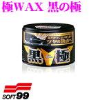 ソフト99 極WAX 黒の極(ブラック)【ツヤにこだわり抜いた本格丸缶ワックス】