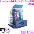 GYEON ジーオン Q2-LS5LeatherShield(レザーシールド) 50mlレザー製品を守るコーティング剤