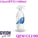 【12/4 20時〜12/6は全品P3倍以上!】GYEON ジーオン Q2M-GL100 Glass(ガラス) 1000ml ガラス専用クリーナー 車 洗車用品