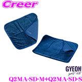 GYEON ジーオン Q2MA-SD-S + Q2MA-SD-M SilkDryer(シルクドライヤー) Sサイズ&Mサイズ セット マイクロファイバークロス 洗車後の拭き取りに最適! 車 洗車用品