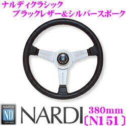 NARDI ナルディ CLASSIC(クラシック) N151 380mmステアリング 【ブラックレザー&シルバースポーク】