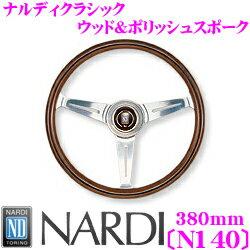 内装パーツ, ステアリング・ハンドル NARDI CLASSIC() N140380mm