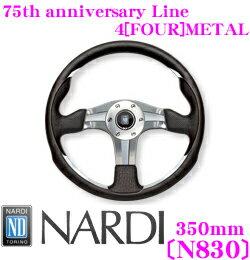 内装パーツ, ステアリング・ハンドル NARDI 4FOURMETAL N830 75th anniversary Line 350mm
