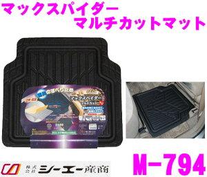 シーエー産商 M-794 マックスパイダー マルチカットフロアマット 【ブラック リア用】
