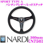 NARDI ナルディ SPORTS TYPE A N750360mmステアリング【パンチングレザー/レッドステッチ】