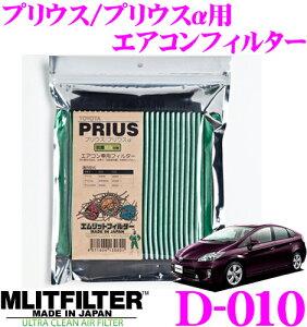 MLITFILTER エムリットフィルター プリウス エアコン フィルター