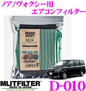 MLITFILTER エムリットフィルター ヴォクシー エアコン フィルター