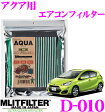 MLITFILTER エムリットフィルター D-010 アクア専用エアコンフィルター 【トヨタ 10系アクア用】