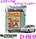 MLITFILTER エムリットフィルター D-010 エスティマ/エ...