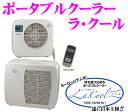 【在庫あり即納!!送料無料!!カードOK!!】ポータブルクーラー La Cool ラ・クール 【電圧:100V 5...