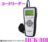HITACHI 日立オートパーツ&サービス HCK-301 日立自動車故障診断器 【無料で更新が可能なコードリーダーです!!】