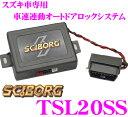 【4/18はP2倍】SCIBORG サイボーグ TSL20SS OBDII接続車速連...