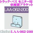 クラリオン LAA-062-200 トラック・バス用モニター用 車種別...