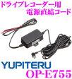 【本商品エントリーでポイント5倍!!】ユピテル OP-E755 ドライブレコーダー用 電源直結コード 【DRY-FV93WG/DRY-FH92WG/DRY-FH72GS等対応】