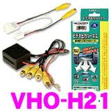 データシステム VHO-H21 ビデオ出力ハーネス 【純正ナビの映像を増設モニターに映すことができる!】 【ホンダ/エディックス エリシオン オデッセイ ステップワゴン等】