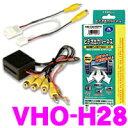 データシステム VHO-H28 ビデオ出力ハーネス 【純正ナビの映像を増設モニターに映すことができる!】 【ホンダ/CR-V シビック ステップワゴン ストリーム フィット フリード モビリオ等】