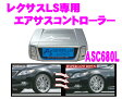 データシステム ASC680L レクサスLS460/LS600h/LS600hL専用エアサスコントローラー 【ローダウンの定番!!HYPER LOW DOWNモード搭載!!】