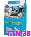 データシステム テレビ&ナビキット TTN-38 切替タイプ TV-NA...