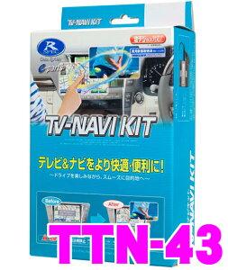 データシステム TTN-43 テレビ&ナビキット TV-NAVI KIT 【プリウス(50系)…