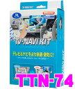 データシステム テレビ&ナビキット TTN-74 切替タイプ TV-NA...
