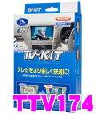 データシステム テレビキット TTV174 切替タイプ TV-KIT 【ト...