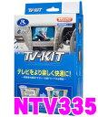 データシステム テレビキット NTV335 切替タイプ TV...