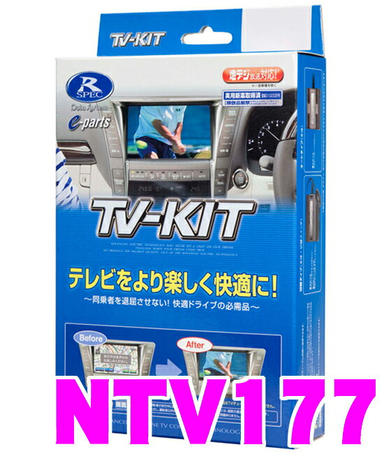 カーナビアクセサリー, その他 111P3 NTV177 TV-KIT Z TV!