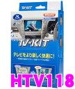 データシステム テレビキット HTV118 オートタイプ TV-KIT 【...