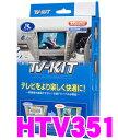 データシステム テレビキット HTV351 切替タイプ TV-KIT 【ホ...