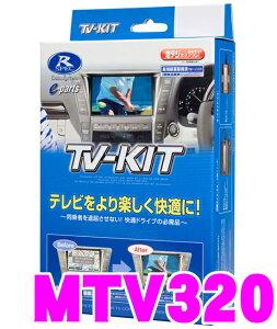 データシステム MTV320 テレビキット(切替タイプ) TV-KIT 【三菱/アウトランダー…