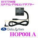 データシステム HOP001A HIT7700用オプション ステアリングリモコンアダプター