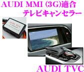 FIELD AUDI TVC アウディMMI搭載車(3G)用 テレビキャンセラー 【Audi A1/A4/A5/A6/A8/Q5/Q7(S/R含む)】