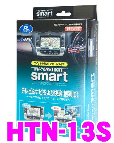 データシステム テレビ&ナビキット HTN-13S スマートタイプ TV-NAVI KIT 【ホンダ/ステップワゴン...