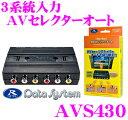データシステム AVS430 3系統入力AVセレクターオート 【映像信号を検知して自動で切り替え!オプションで手動切り替えも可能!】