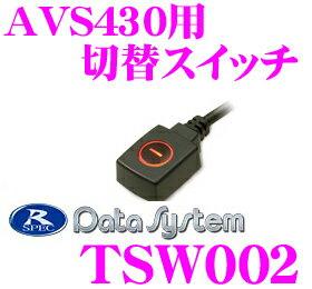 カーナビアクセサリー, その他  TSW002 AVAVS430 AV