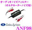 データシステム ANF98 オーディオノイズフィルター 【オルタネーターノイズ(ヒューヒュー音)低減に効果的!】