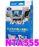 データシステム テレビキット NTA555 オートタイプ TV-KIT 【日産ディーラーオプション(MC311D-A MC311D-W)等 走行中にTVが見られる!】