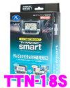 データシステム テレビ&ナビキット TTN-18S スマートタイプ ...