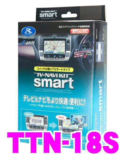 データシステム テレビ&ナビキット TTN-18S スマートタイプ T...