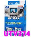 データシステム テレビキット UTV374 切替タイプ TV...