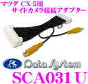 データシステム SCA031U サイドカメラ接続アダプター 【純正...