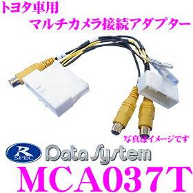 データシステム MCA037T マルチカメラ接続アダプター 【純正フロント/リア/サイドカメラを市販ナビに接続できる! イプサム(H15.10〜H21.12) ノア/ヴォクシー(H16.9〜H17.7)等】