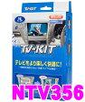 【本商品エントリーでポイント7倍!】データシステム テレビキット NTV356 切替タイプ TV-KIT 【日産 エクストレイル(T32)/セレナ(C26)/リーフ(ZE0)/ティアナ(L33)/GT-R(R35)等 走行中にTVが見られる!】
