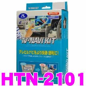 データシステム テレビ&ナビキット HTN-2101 切替タイプ TV-NAVI KIT 【ホンダ/ステップワゴン ヴ...